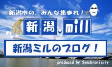 新潟ミルのブログ