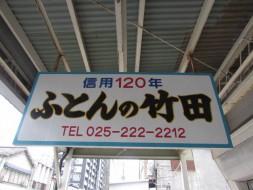 ふとんの竹田 (2)