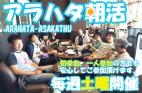 アラハタ朝活-トップ画像