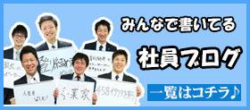 新潟市 社員ブログ