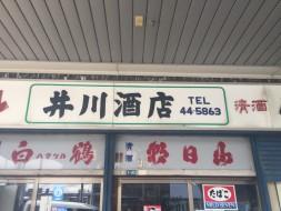 井川酒店2