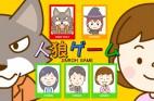 人狼ゲームPOP画像-ver.2