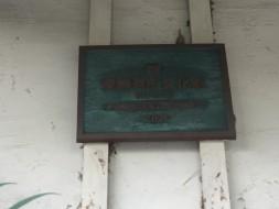佐野商店2