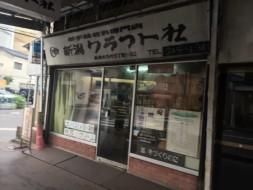 新潟クラフト社
