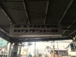 新潟クラフト社2