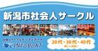 新潟市社会人サークルINFo-BoAT-スライド画像1