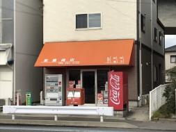 松鷹商店1