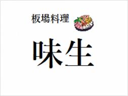 板場料理-味生-237x190