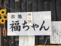 福ちゃん2