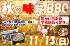 11-13【秋の味覚BBQ】