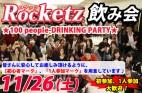 11-26【100人飲み会】修正