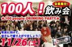 11-26【100人飲み会】