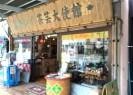台湾 キレイ茶芸大使館1