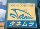 タネムラ1