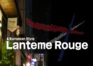 欧風食堂 LantemeRouge1