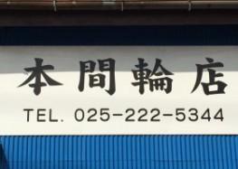 本間輪店1