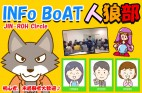 INFo BoAT【人狼部】