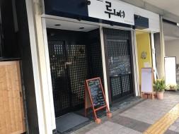 Korean Dining Lu