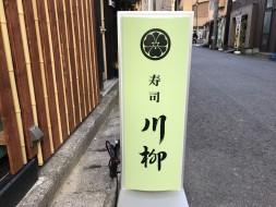 寿司 川柳2