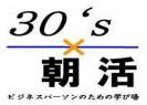 30's朝活1