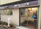 田村クリーニング店1