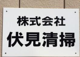 株式会社伏見清掃1