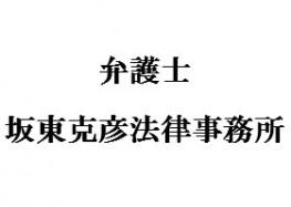 坂東克彦法律事務所1