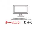 ホームコンじゅく1