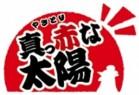 makkanataiyo_1